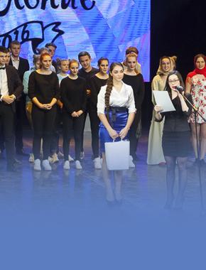 Новое поколение СурГУ–2016